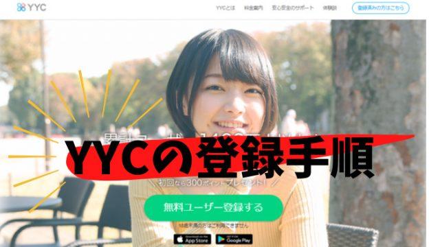YCCの登録手順