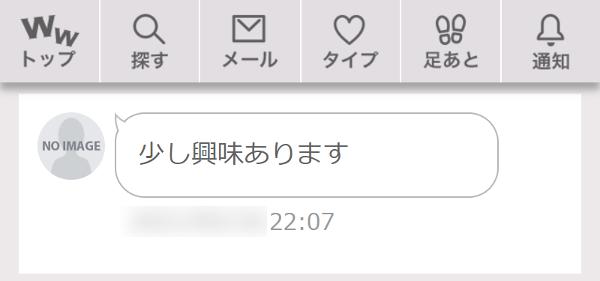 ワクワクメールのメール