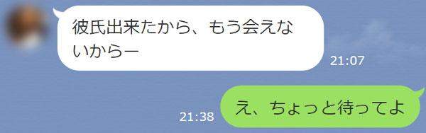 別れのLINE
